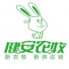 江苏健安农牧供应链管理有限公司
